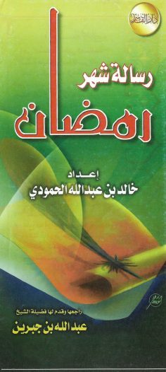 رسالة شهر رمضان (خالد بن عبد الله الحمودي – دار القاسم)