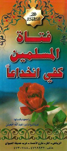 فتاة المسلمين كفى انخداعا (دار ابن خزيمة)