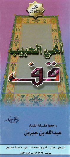 أخي الحبيب قف (عبد الله بن جبرين – دار ابن خزيمة)