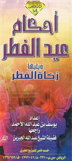 أحكام عيد الفطر و يليها زكاة الفطر  (يوسف بن عبدالله الأحمد – دار الوطن)