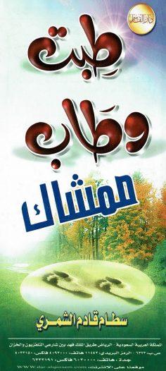طبت وطاب ممشاك (سطام قادم الشمري – دار القاسم)