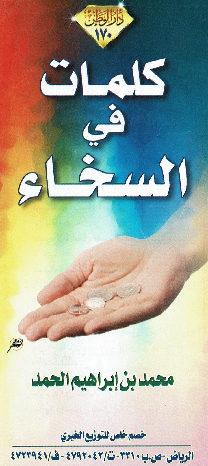 كلمات في السّخاء (محمد بن إبراهيم الحمد – دار الوطن)