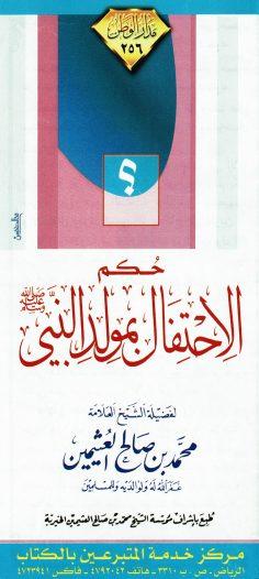 حكم الإحتفال بمولد النبيّ صلّى الله عليه وسلّم (محمد بن صالح العُثيمين – مدار الوطن)