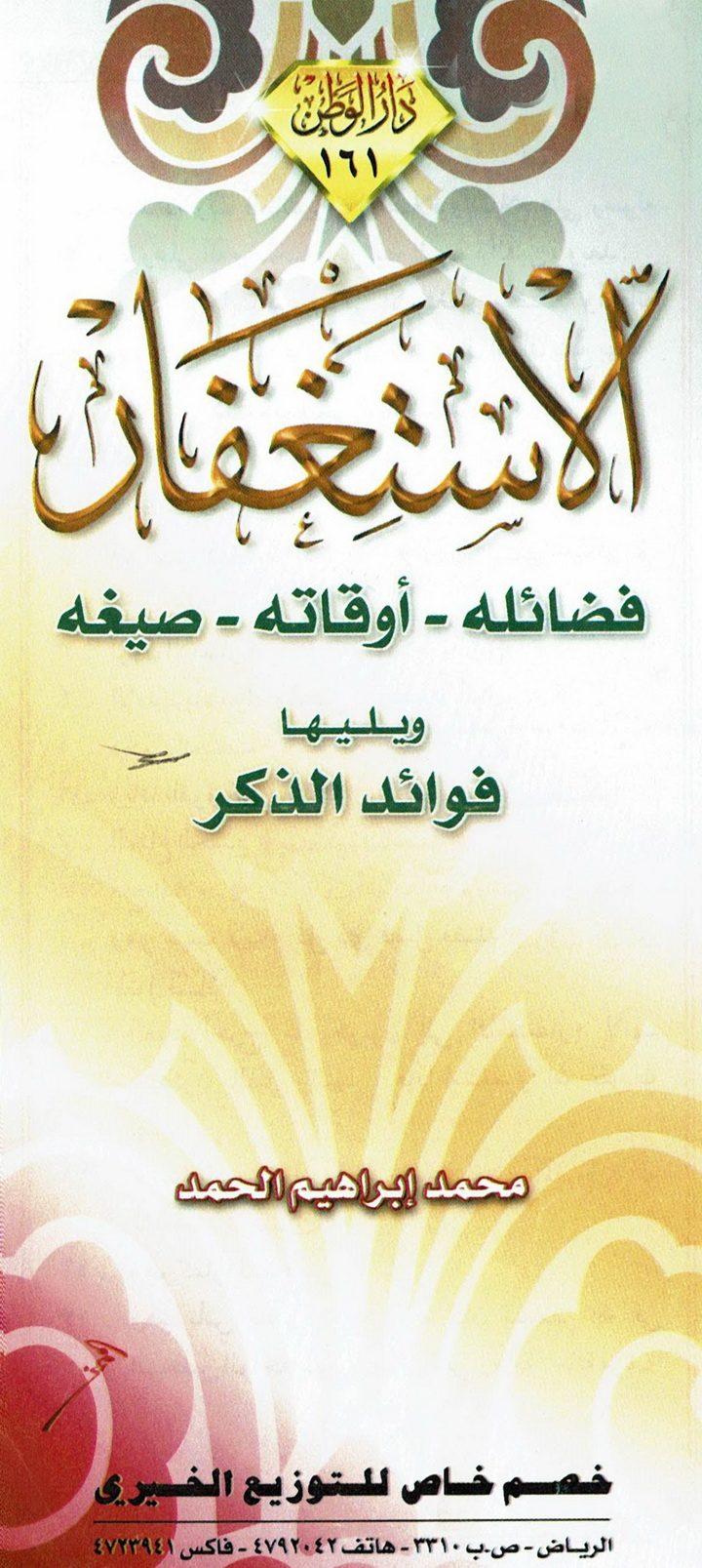 الاستغفار: فضائله، أوقاته، صيغه، فوائد الذّكر (محمد بن إبراهيم الحمد – دار الوطن)