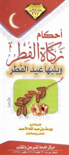 أحكام زكاة الفطر (يوسف بن عبد الله الأحمد – مدار الوطن)
