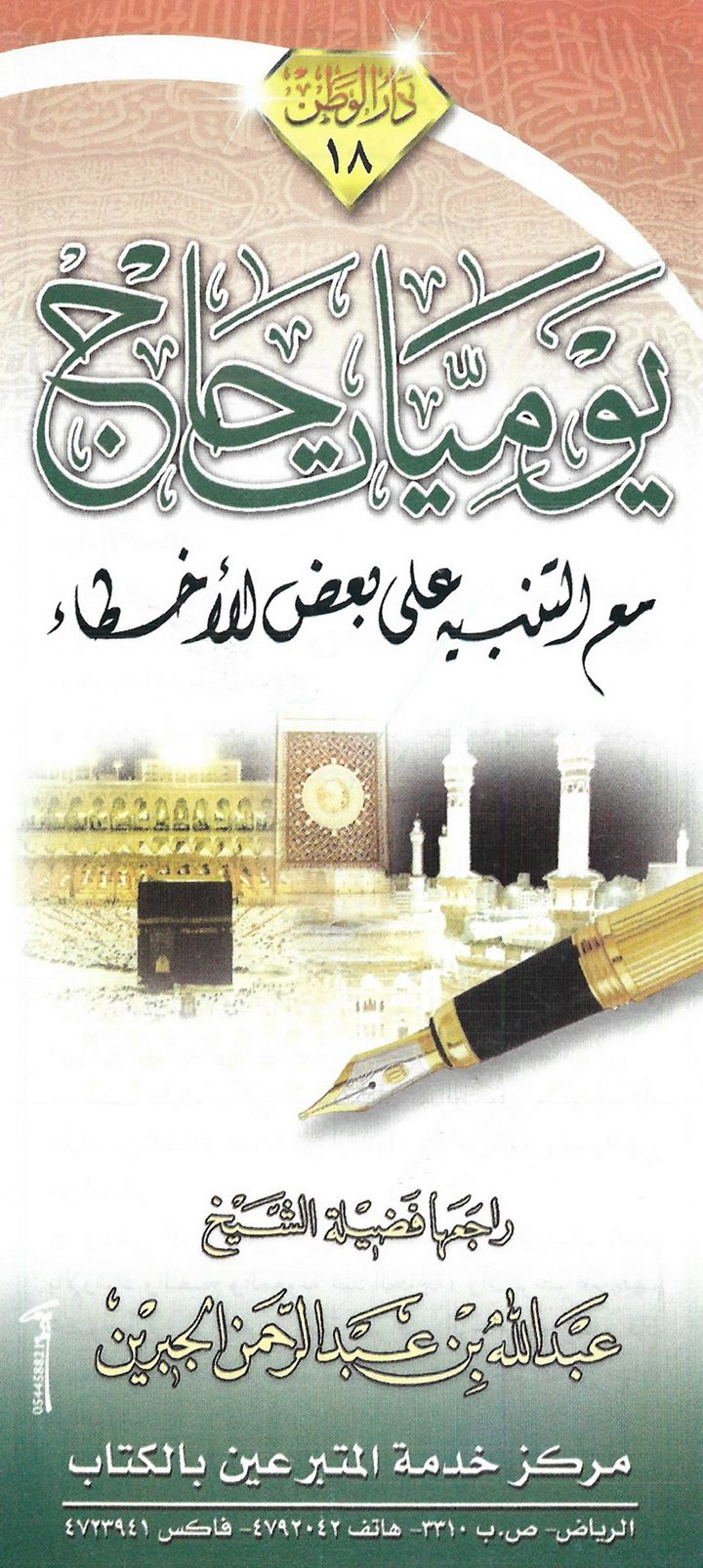 يوميّات حاج (عبد الله بن عبد الرحمن الجبرين – دار الوطن)