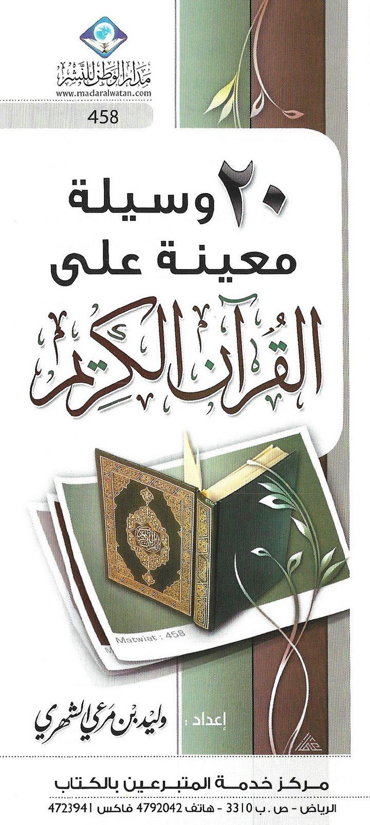 20 وسيلة معينة على القرآن الكريم (وليد بن مرعي الشهري – مدار الوطن للنشر)