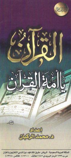 القرآن يا أمّة القرآن (محمد الركبان – دار القاسم)