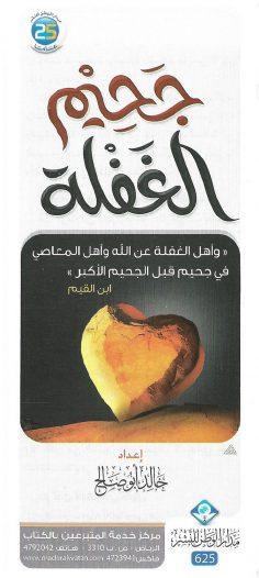 جحيم الغفلة (خالد أبو صالح – مدار الوطن للنشر)