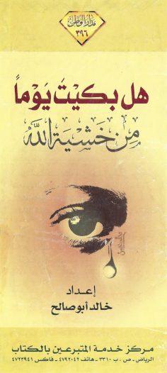 هل بكيت يوما من خشية الله (خالد أبو صالح – مدار الوطن)