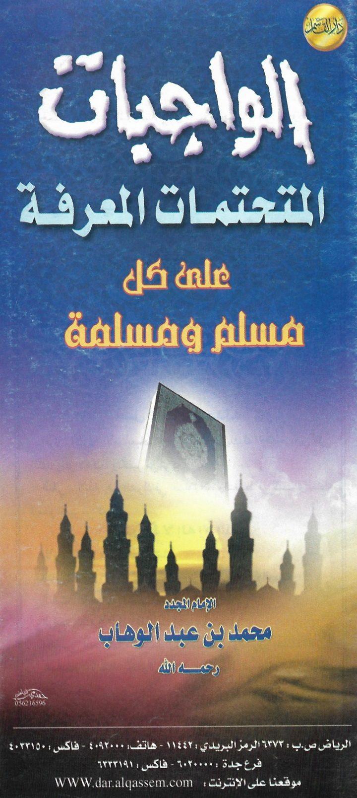 الواجبات المتحتمات المعرفة على كل مسلم ومسلمة (محمد بن عبد الوهاب – دار القاسم)