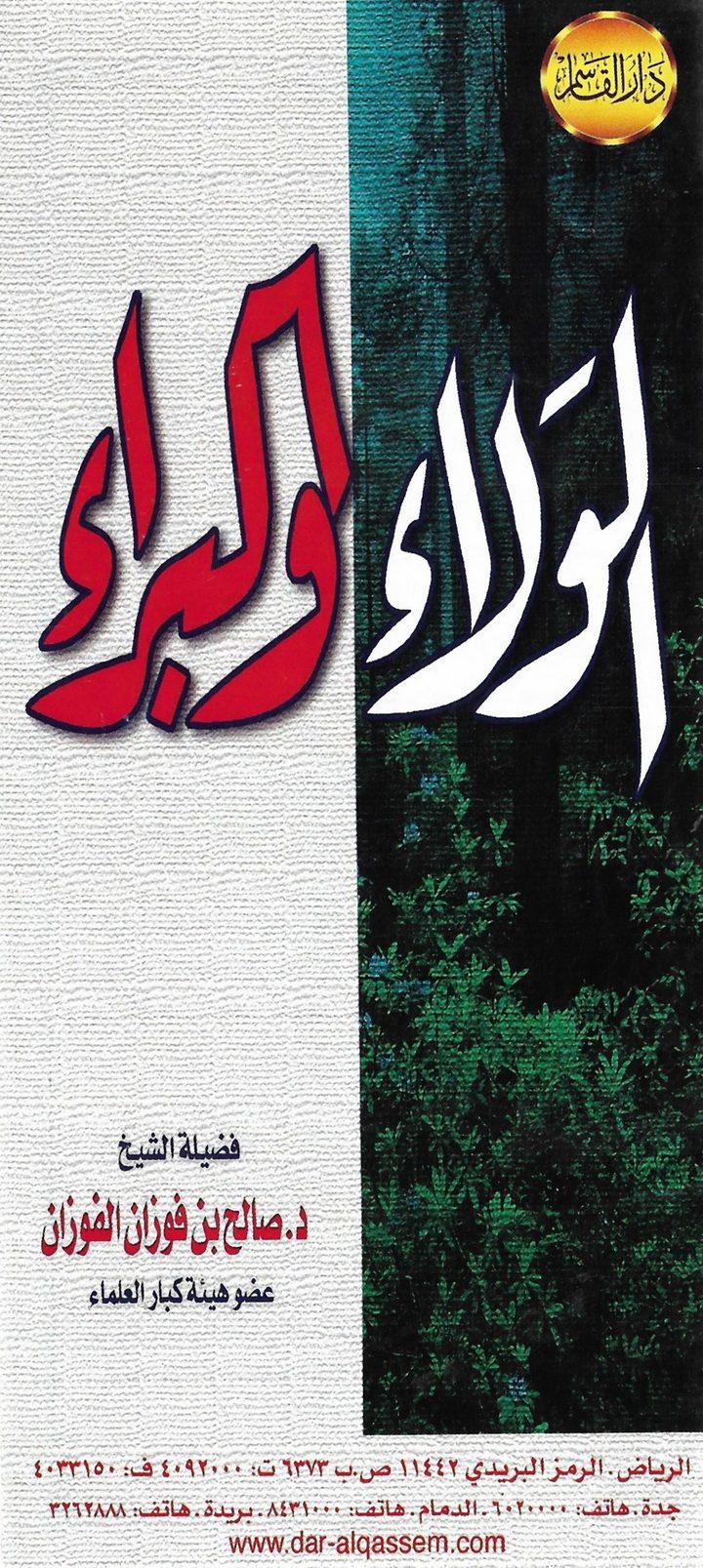 الولاء والبراء (صالح بن فوزان الفوزان – دار القاسم)