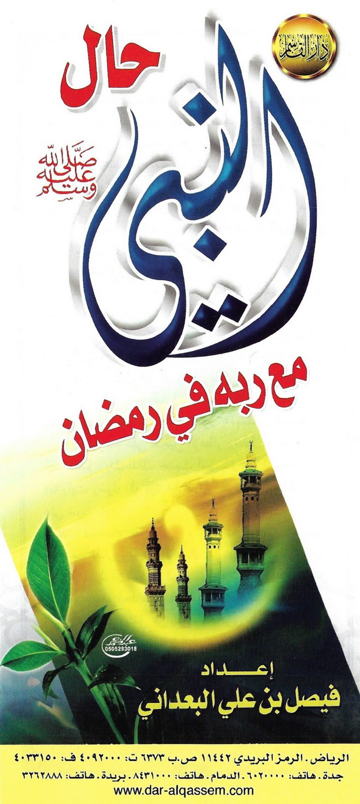 حال النبيّ مع ربّه في رمضان (فيصل بن علي البعداني – دار القاسم)