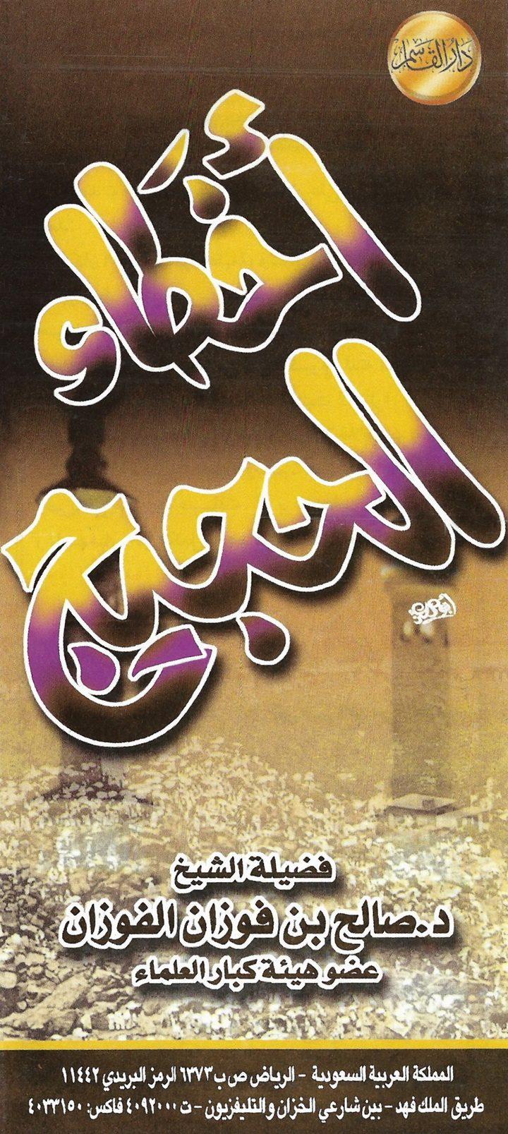 أخطاء الحجيج (صالح بن فوزان الفوزان – دار القاسم)