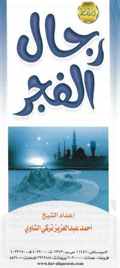 رجال الفجر (أحمد عبد العزيز تركي الشاوي – دار القاسم)