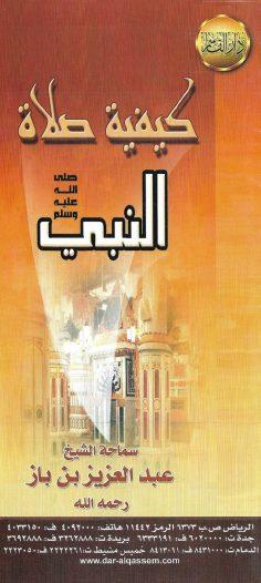 كيفية صلاة النبيّ صلى الله عليه وسلّم (عبد العزيز بن باز – دار القاسم)
