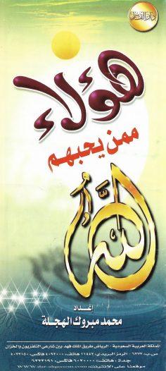 هؤلاء ممن يحبهم الله (محمد مبروك الهجلة – دار القاسم)