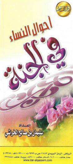 أحوال النساء في الجنّة (سليمان بن صالح الخراشي – دار القاسم)