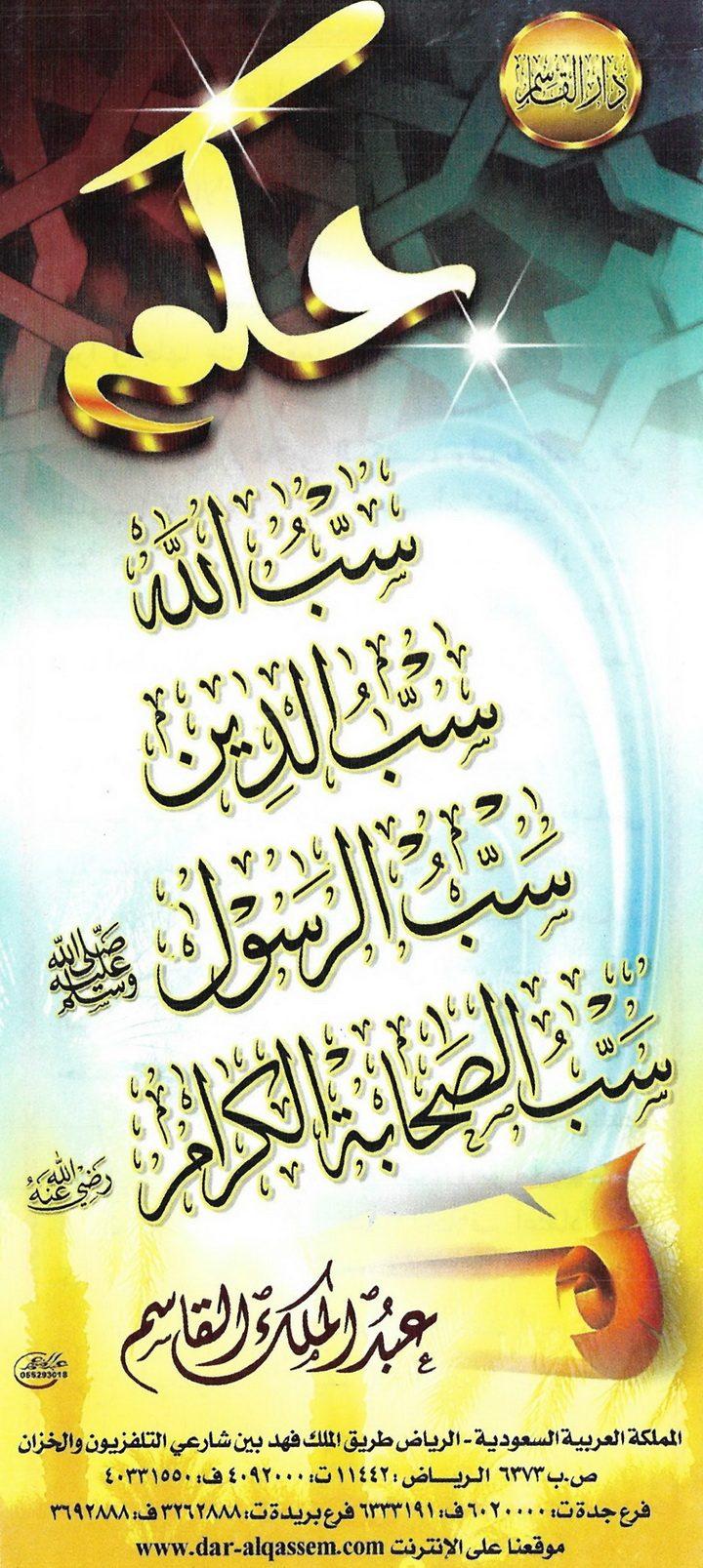 حكم سبّ الله، سبّ الدّين، سبّ الرّسول، سبّ الصحابة الكرام (عبد الملك القاسم – دار القاسم)