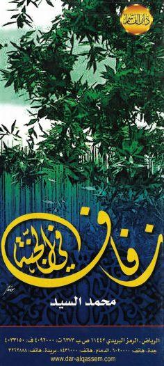 زفاف في الجنّة (محمد السيد – دار القاسم)
