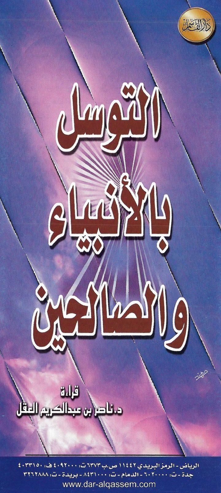 التوسل بالأنبياء والصالحين (ناصر بن عبد الكريم العقل – دار القاسم)