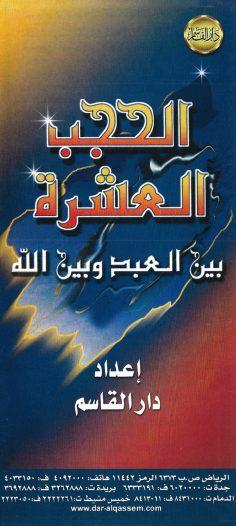 الحجب العشرة بين العبد وبين الله (دار القاسم)