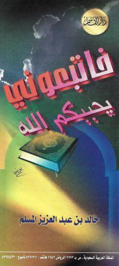 فاتبعوني يحببكم الله (خالد بن عبد العزيز المسلم – دار القاسم)