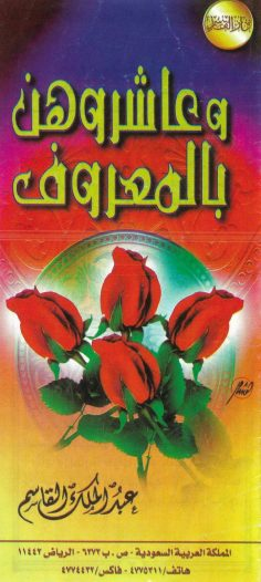 وعاشروهنّ بالمعروف (عبد الملك القاسم – دار القاسم)