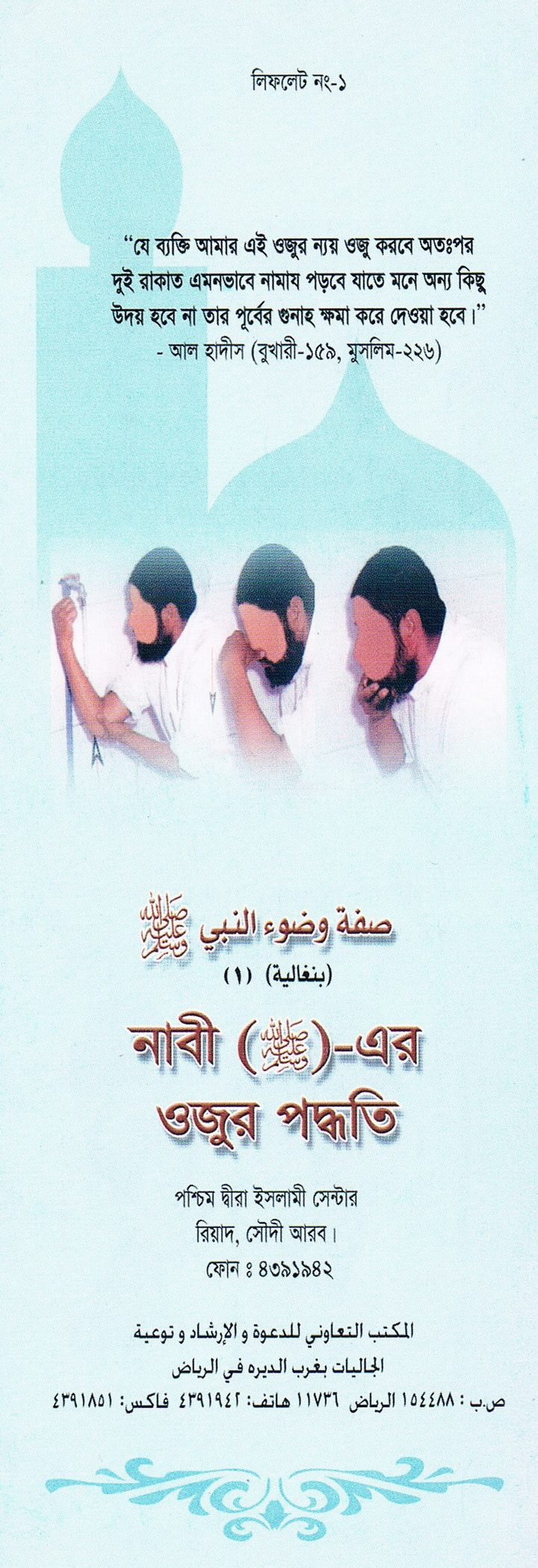 صفة وضوء النبيّ صلّى الله عليه وسلّم (بنغالي)