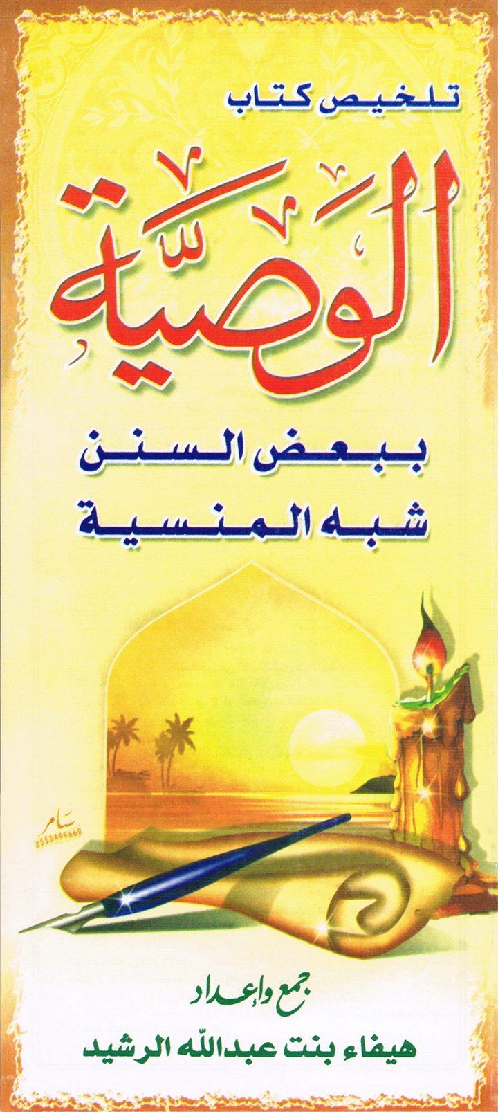 تلخيص كتاب الوصيّة ببعض السنن شبه المنسية (هيفاء بنت عبد الله الرشيد)