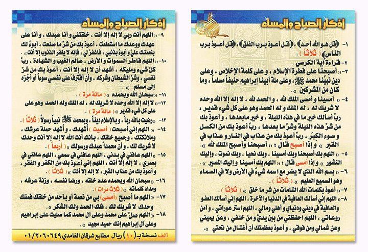 أذكار الصباح والمساء - المطويّات الإسلامية