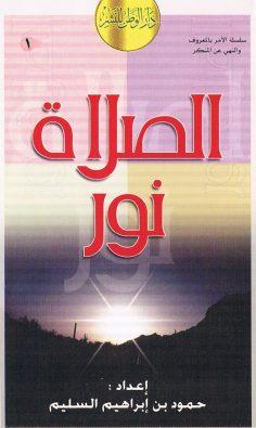 الصلاة نور (حمود بن إبراهيم السليم – دار الوطن للنشر)